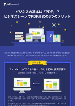 PDFビジネス