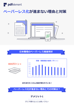PDFペーパレス