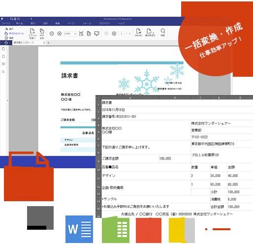 PDFとは
