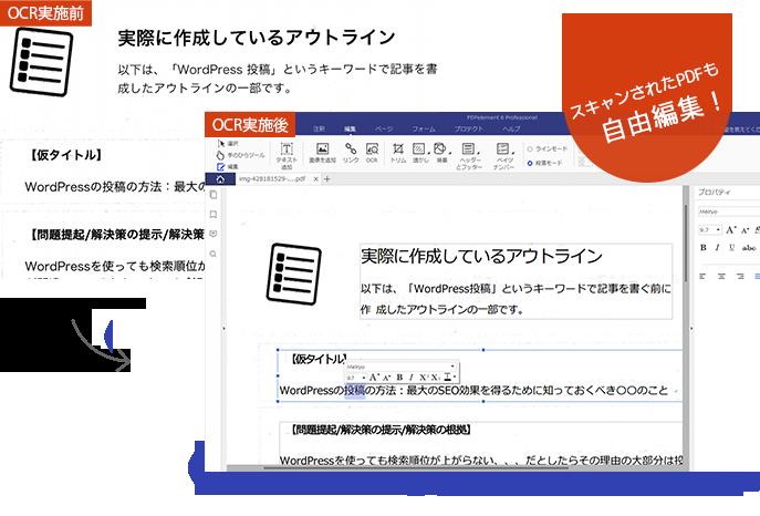 PDF文字化けを解決する対処法