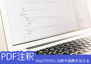 iPadでPDFに注釈や装飾を加える方法
