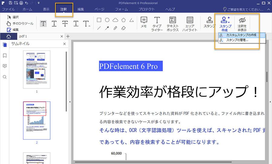 PDF ファイルに手書きの署名を追加