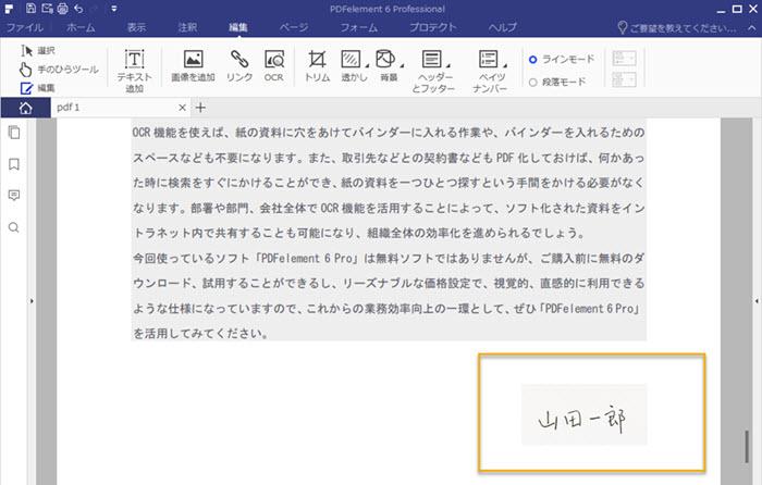 PDF 署名