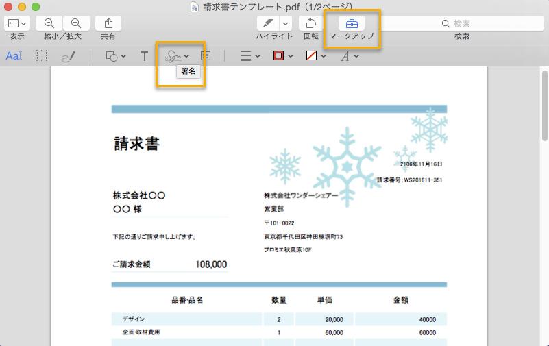 PDF サイン Mac