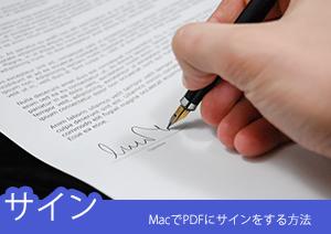 Macでも出来る!MacでPDFにサインをする方法