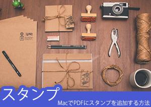 MacでPDFにスタンプを自由に追加する方法を伝授します!