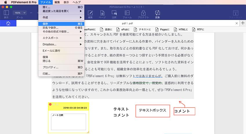 Mac PDF コメント 追加