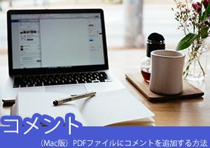 【Mac版】PDFファイルにコメントや注釈を追加する方法