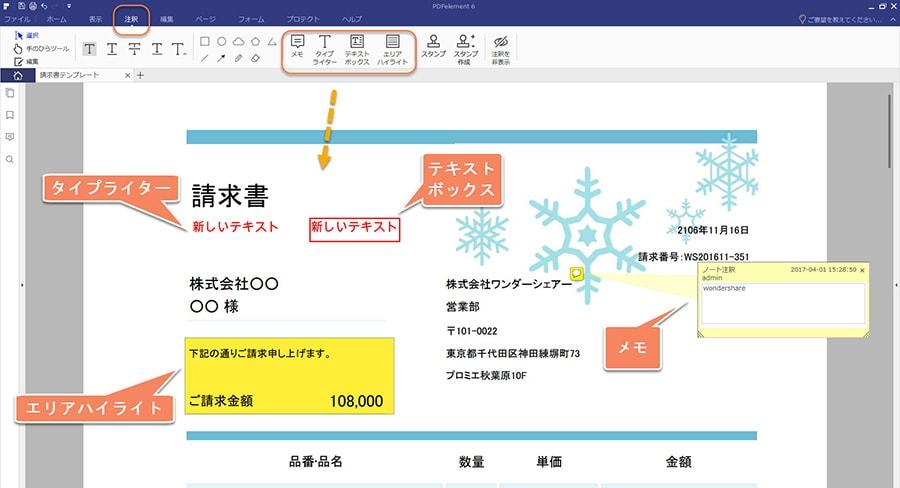 PDFにテキスト編集