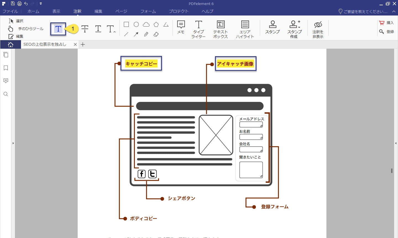 PDFelementでPDF履歴書を編集する