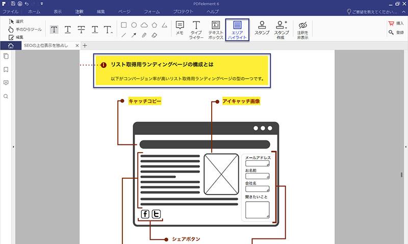 pdf マーカー