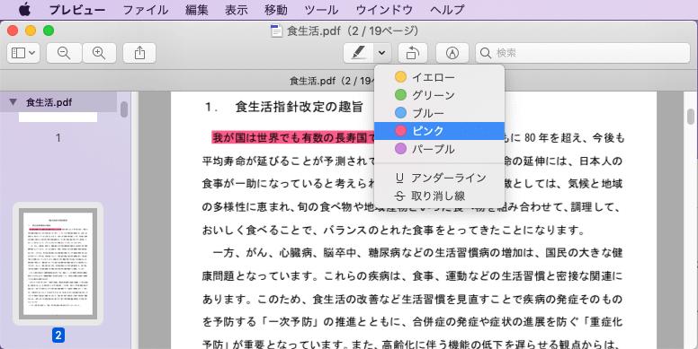 PDF ハイライト Mac