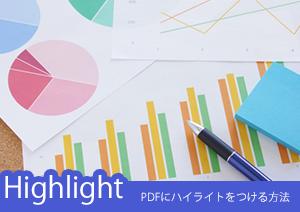 PDFにハイライトを追加――初心者でも簡単につけることが出来る