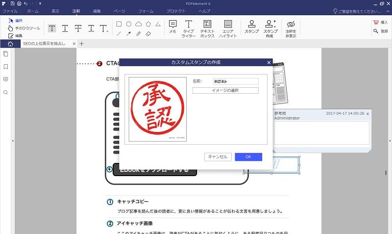 PDF スタンプ 追加