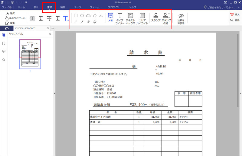 PDFにメモを入れる