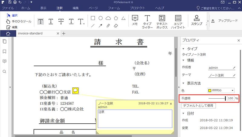 PDF 注釈を入れる