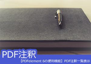 【PDFelement 6の便利機能】PDF注釈一覧表示