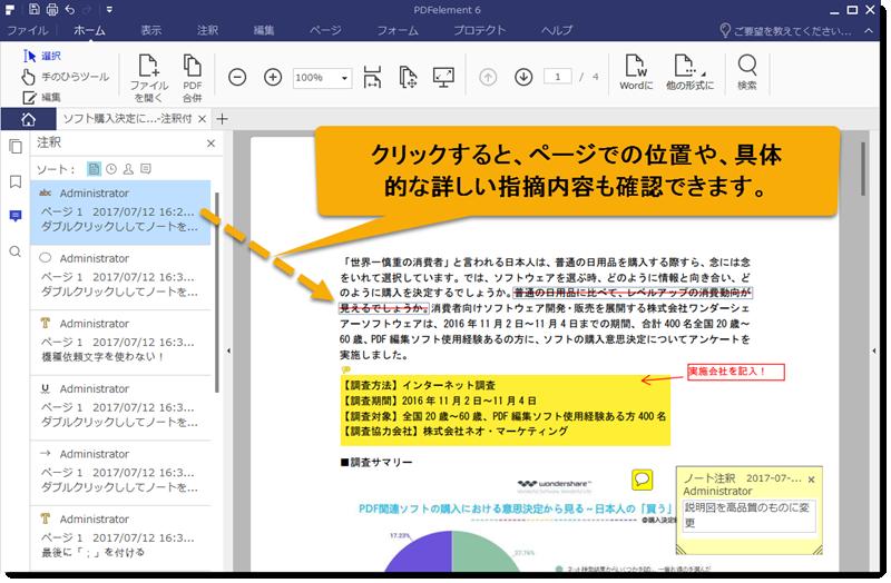 PDF 注釈