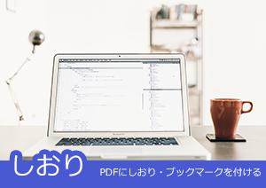 PDFにしおり・ブックマークを付ける