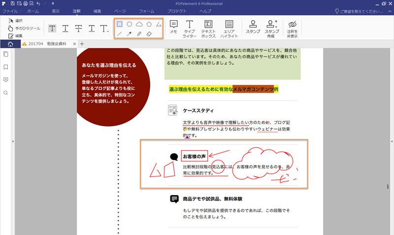 PDFelement 6 ProでPDF書類に読書ノートを作る
