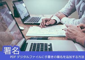 PDF デジタルファイルに手書きの署名を追加する方法