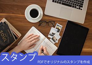 PDFでオリジナルのスタンプを作成しよう