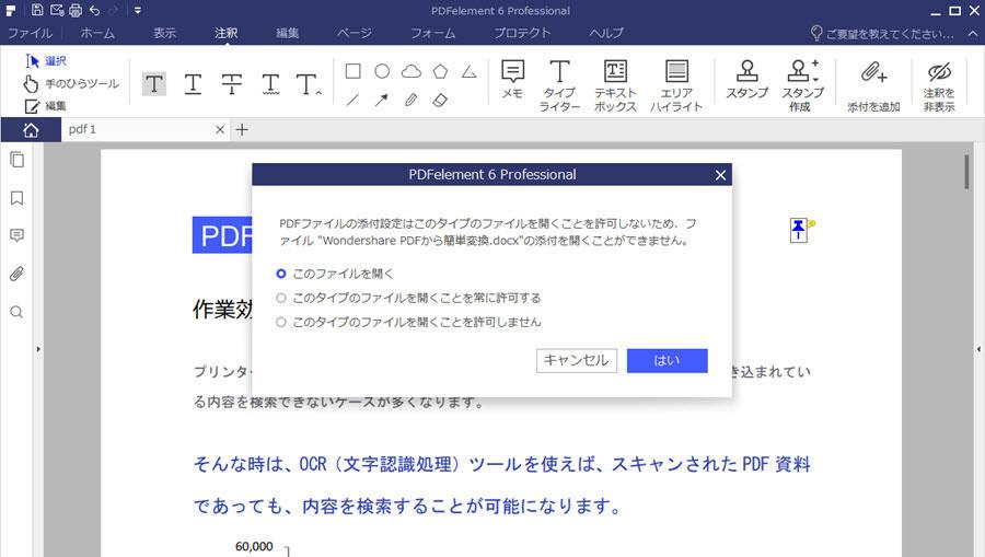 PDFに添付を追加