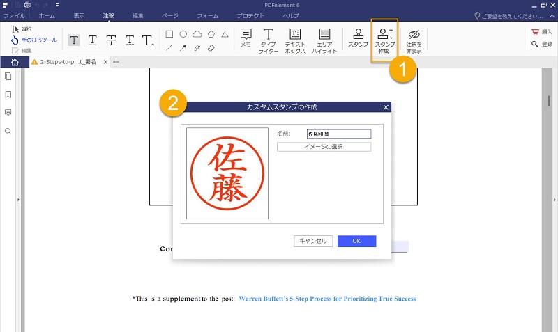 PDF 電子印鑑
