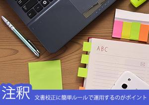 【PDF 校正】PDF文書に修正コメントを書き込む方法