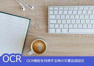 PDFelement 6 ProのOCR機能を利用する時の文書言語設定