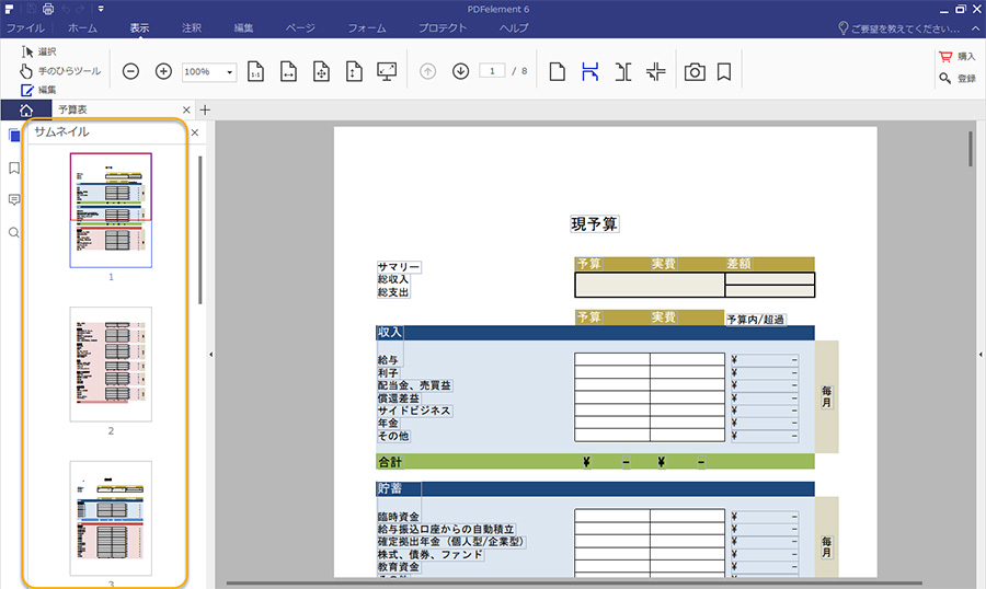 PDFを閲覧するのに便利なソフトをご紹介!