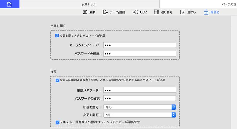 mac pdf 文字検索できない
