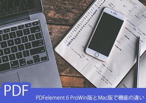 【比較してみた】PDFelement 6 Proのバッチ処理機能は、Windows版とMac版で違いがあるの?