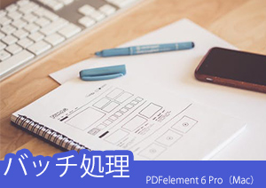PDFelement 6 Pro(Mac)でできる様々なバッチ処理をご紹介