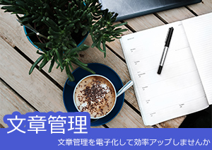 小売業、卸売業に文章管理を電子化して効率アップ