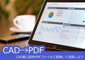 CAD施工図をPDFファイルに変換して送信しよう