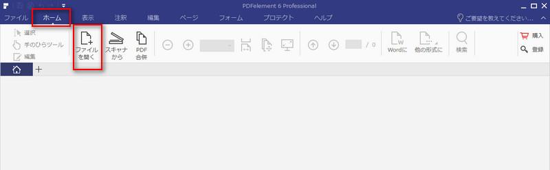 エクセルをPDFに変換