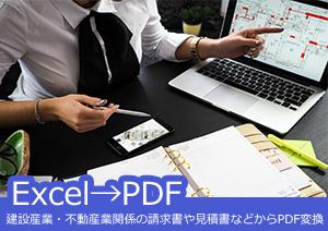 建設産業・不動産業関係の請求書など(エクセル形式)からPDF変換
