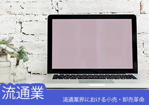 流通業界における小売・卸売革命--PDF編集ソフトを導入