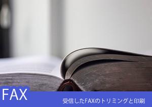 受信したFAXのトリミングと印刷