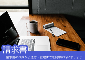 PDF編集ソフトで、請求書の作成から送付・管理までを簡単に行う