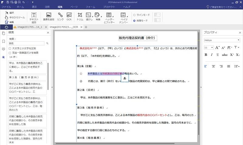 PDFのOCR機能を法務で活用