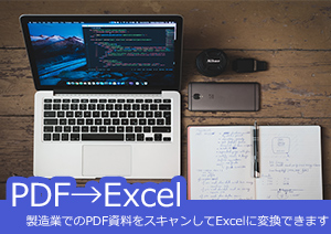 製造業でのスキャンしたPDFをOCR機能でExcelに変換