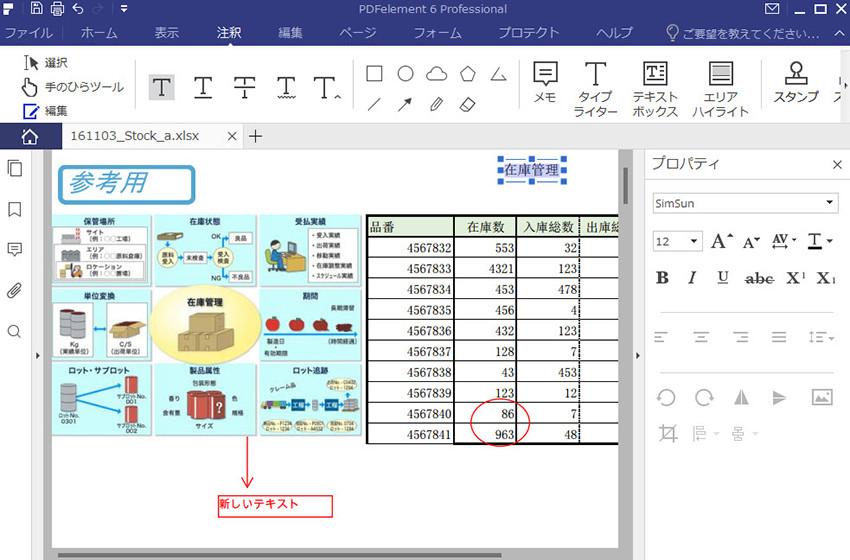 製造業 プレゼン PDF 編集