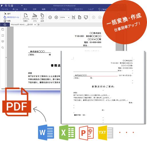 Office系のファイルをPDFにする