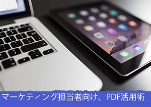 マーケティング担当者必見!PDFelement 6 Proを活用して業務効率アップ!