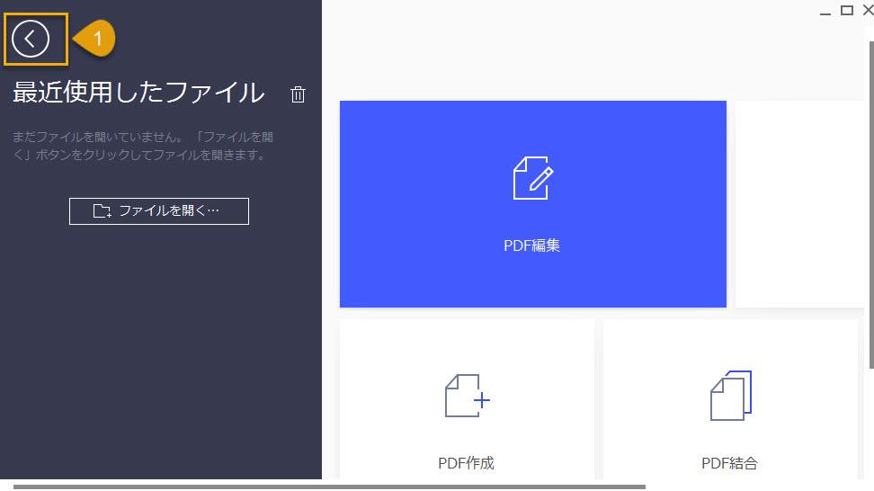 新規PDFを作る
