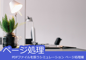 【IT・ネット関連業界】PDFファイル ページ処理編