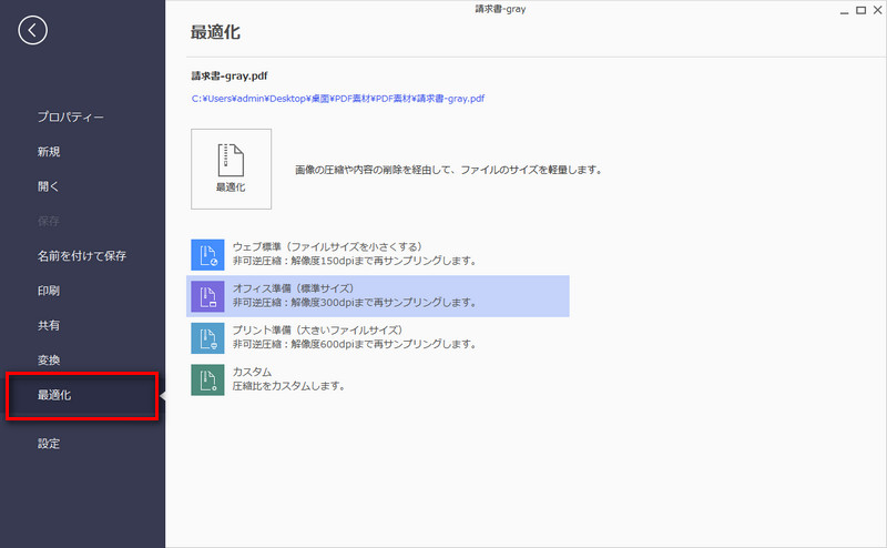 PDF最適化