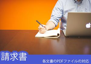 見積書・注文書・納品書・請求書・領収証などのPDFファイルの対応